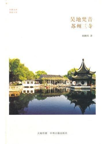 吴地梵音 苏州三寺
