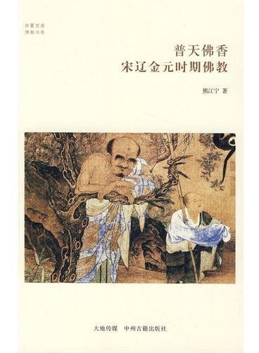 普天佛香 宋辽金元时期佛教