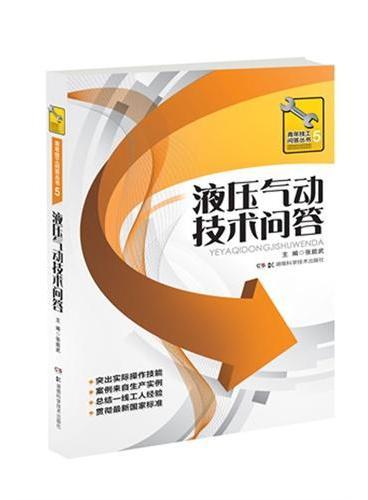 青年技工问答丛书:液压气动技术问答