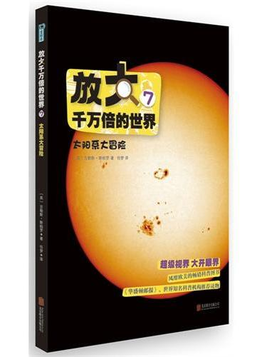 放大千万倍的世界7:太阳系大冒险
