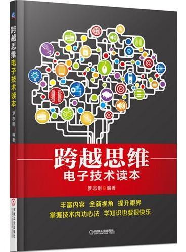 跨越思维,电子技术读本