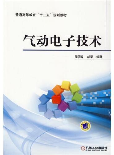 """气动电子技术(普通高等教育""""十二五""""规划教材)"""