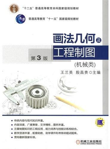 """画法几何及工程制图(机械类)(第3版,""""十二五""""普通高等教育本科国家级规划教材)"""