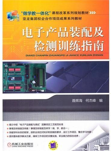 """电子产品装配及检测训练指南(""""做学教一体化""""课程改革系列规划教材)"""