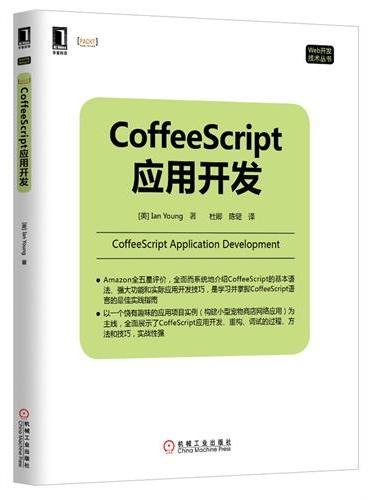 CoffeeScript应用开发