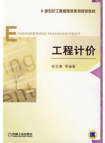 工程计价(新世纪工程管理类系列规划教材)