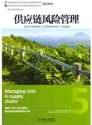 供应链风险管理
