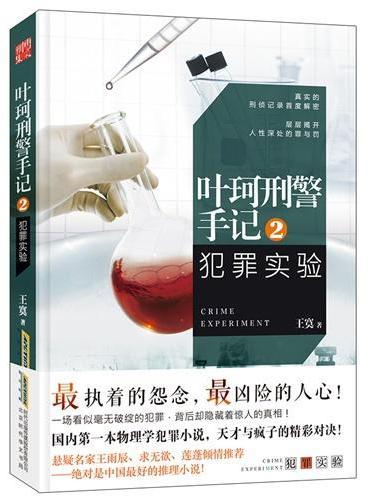叶珂刑警手记2:犯罪实验