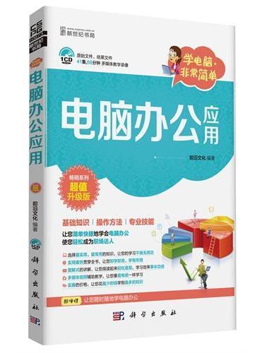 学电脑·非常简单-电脑办公应用(CD)