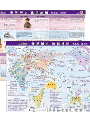 世界历史速记地图(一张地图看懂世界历史大事件,学生专用历史工具书,桌面速查速记,防水、撕不烂材质)