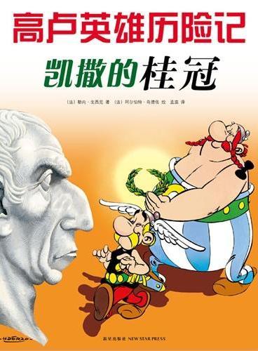 高卢英雄历险记:凯撒的桂冠