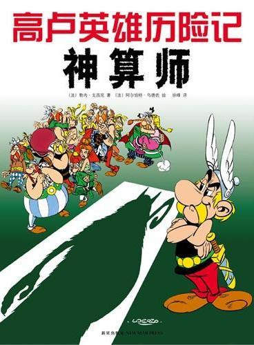 高卢英雄历险记:神算师