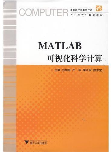 "MATLAB可视化科学计算(高等院校计算机技术""十二五""规划教材)"