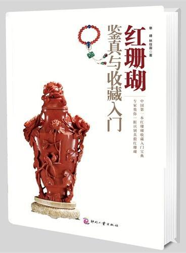 红珊瑚鉴真与收藏入门(中国第一本红珊瑚收藏入门宝典,专家教你一眼识别真假红珊瑚)