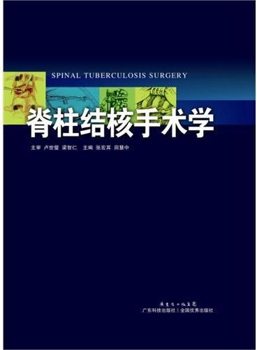 脊柱结核手术学