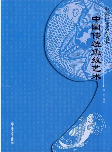 中国传统鱼纹艺术