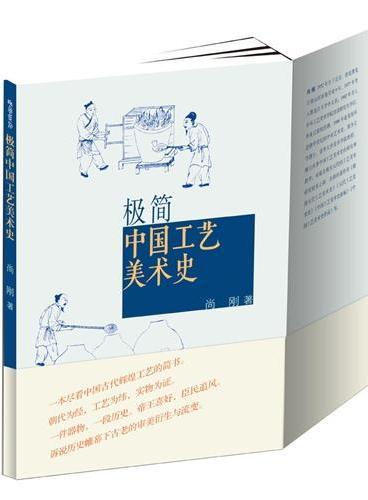 极简 中国工艺美术史