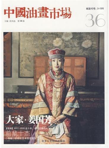 中国油画市场(第15辑)