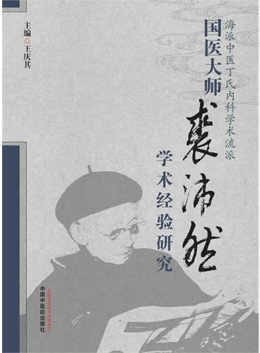 国医大师裘沛然学术经验研究