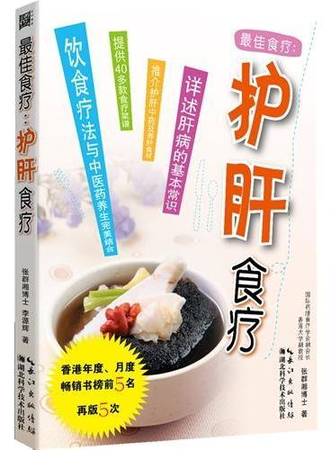 最佳食疗:护肝食疗(饮食疗法与中医药养生完美结合;香港年度、月度畅销书榜前5名,再版5次)