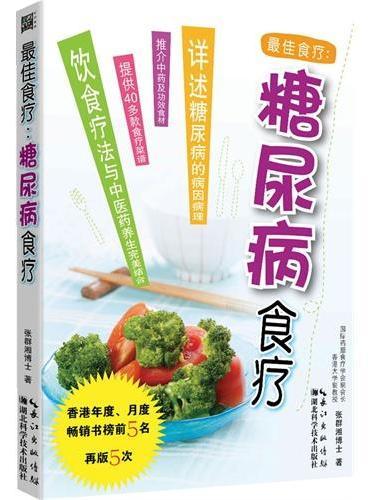 最佳食疗:糖尿病食疗(饮食疗法与中医药养生完美结合;香港年度、月度畅销书榜前5名,再版5次)