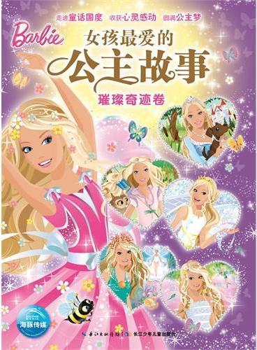 女孩最爱的公主故事·璀璨奇迹卷