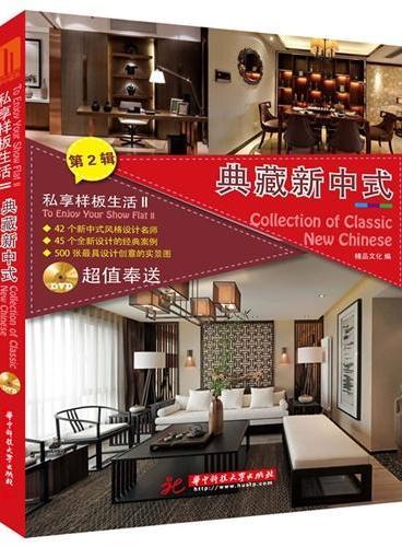 私享样板生活2:典藏新中式