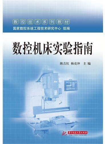 数控机床实验指南