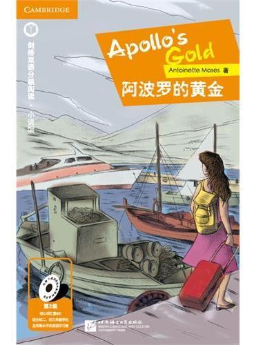 阿波罗的黄金 | 剑桥双语分级读物·小说馆