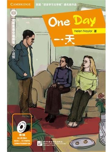 一天 | 剑桥双语分级读物·小说馆
