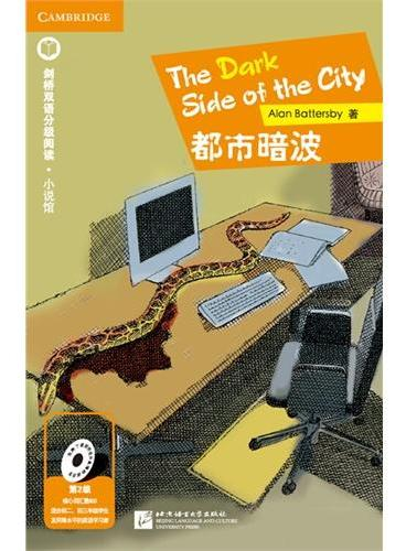 都市暗波 | 剑桥双语分级读物·小说馆