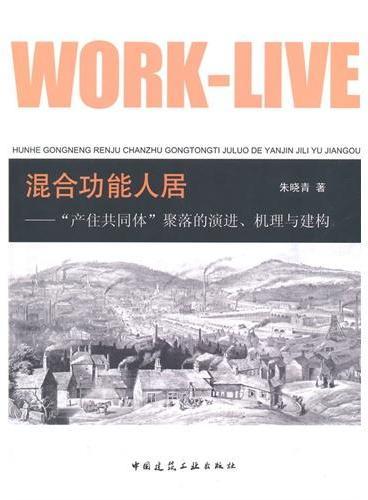 """混合功能人居──""""产住共同体""""聚落的演进、机理与建构"""