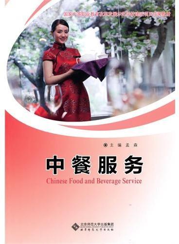 国家中等职业教育改革发展示范学校建设项目成果教材:中餐服务