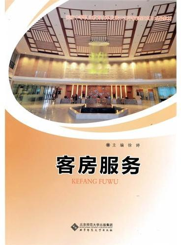 国家中等职业教育改革发展示范学校建设项目成果教材:客房服务