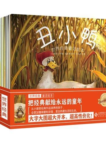 世界经典童话绘本(全9册套装)