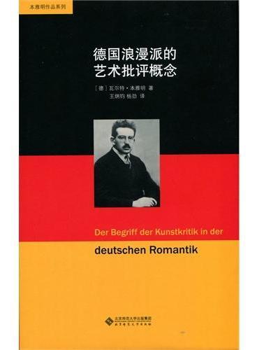 本雅明作品系列:德国浪漫派的艺术批评概念