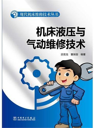 现代机床维修技术丛书 机床液压与气动维修技术