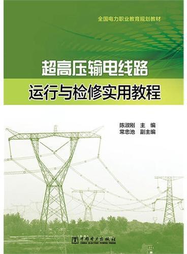 全国电力职业教育规划教材 超高压输电线路运行与检修实用教程