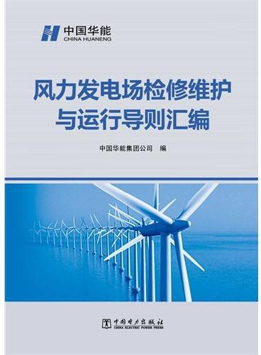 风力发电场检修维护与运行导则汇编