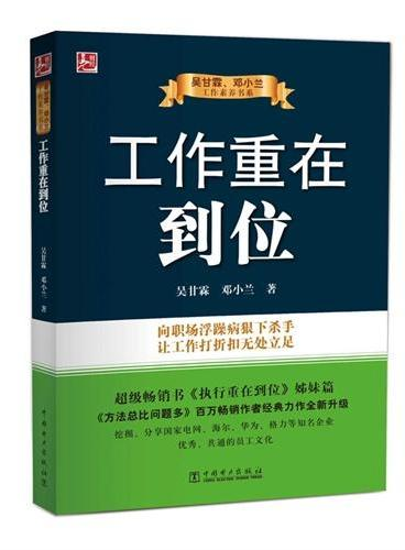 吴甘霖、邓小兰工作素养书系:工作重在到位
