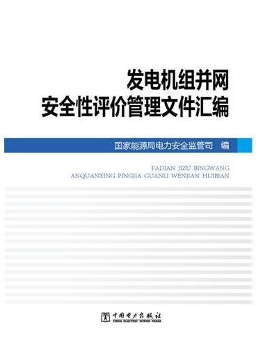 发电机组并网安全性评价管理文件汇编