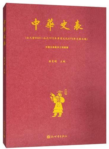 中华史表(中国古典数字工程丛书)