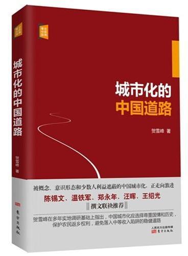 城市化的中国道路(土地私有不能解决现实难题,中国城市化应告别激进。温铁军、郑永年、汪晖、王绍光、陈锡文撰文推荐。)