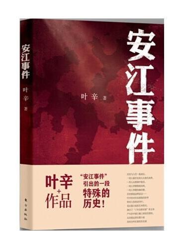 安江事件(历史与人们一起成长。)