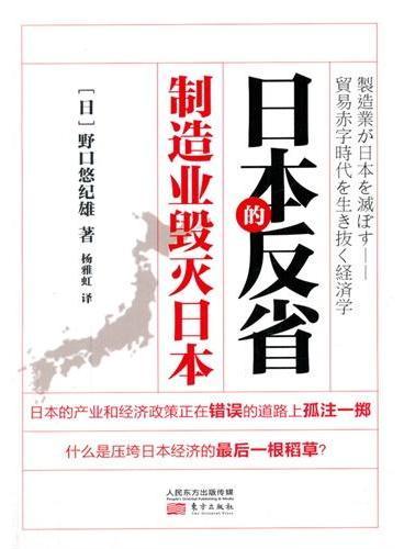 日本的反省:制造业毁灭日本(什么是压垮日本经济的最后一根稻草?)