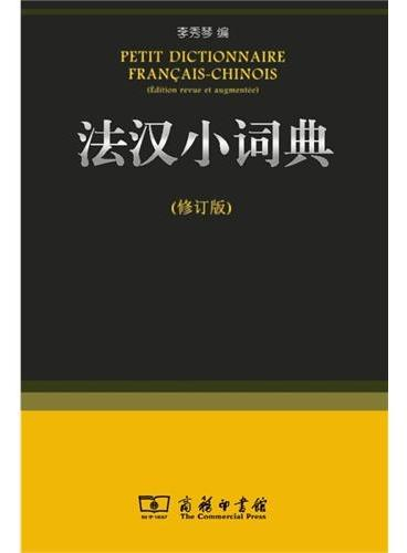 法汉小词典(修订版)