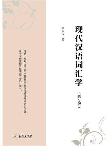 现代汉语词汇学(第3版)