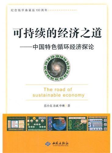 可持续的经济之道:中国特色循环经济探讨