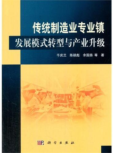 传统制造业专业镇发展模式转型与产业升级
