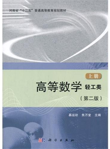 高等数学(轻工类)(第二版)(上册)